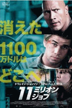 [DVD] 11ミリオン・ジョブ
