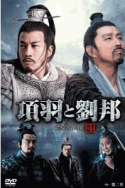 [DVD] 項羽と劉邦 DVD-BOX 第二章