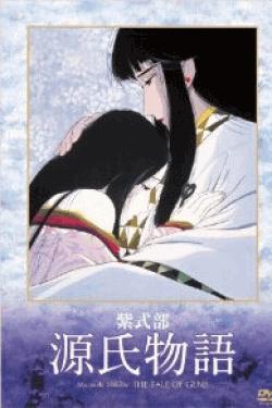 [DVD] 紫式部 源氏物語