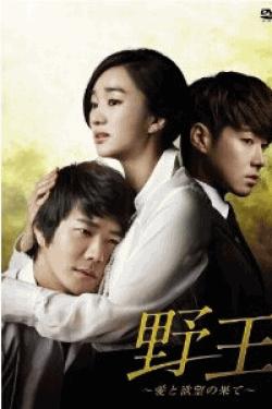 [DVD] 野王~愛と欲望の果て~ DVD-BOX 1+2