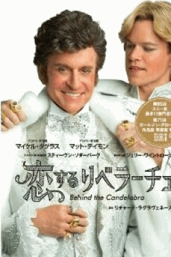 [DVD] 恋するリベラーチェ