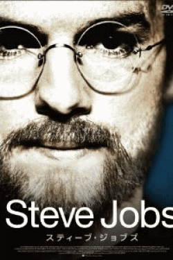 [DVD] スティーブ・ジョブズ