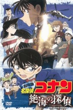 [DVD] 劇場版 名探偵コナン 絶海の探偵 SP