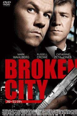 [DVD] ブロークンシティ