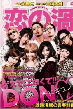 [DVD] 恋の渦