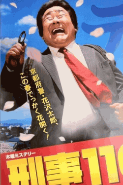 [DVD] 刑事110キロ 2