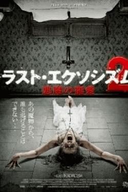 [DVD] ラスト・エクソシズム2 悪魔の寵愛