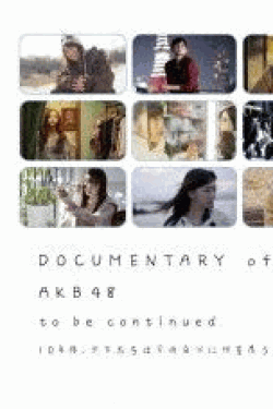 [DVD] DOCUMENTARY of AKB48