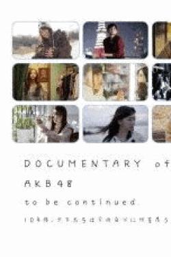 [DVD] DOCUMENTARY of AKB48