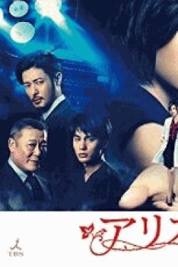[DVD] アリスの棘