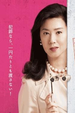 [DVD] マルホの女~保険犯罪調査員~