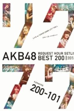 [DVD] AKB48 リクエストアワーセットリストベスト200 2014 (200~101ver.)