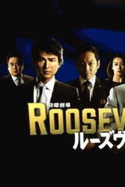 [DVD] ルーズヴェルト・ゲーム