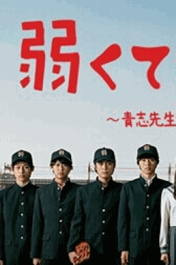 [DVD] 弱くても勝てます~青志先生とへっぽこ高校球児の野望~