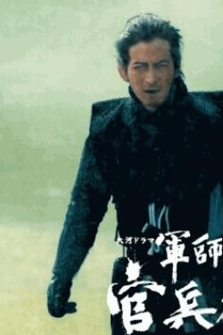 [DVD] 軍師官兵衛 前編