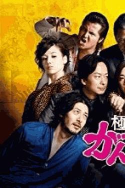 [DVD] 極悪がんぼ
