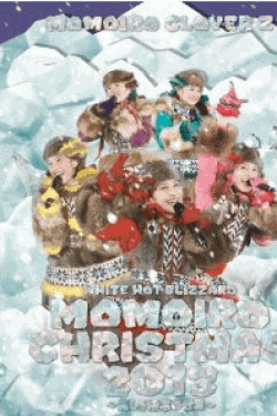 [DVD] ももいろクリスマス2013 ~美しき極寒の世界~