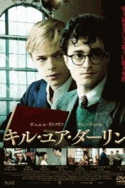 [DVD] キル・ユア・ダーリン