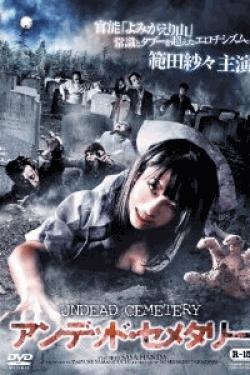 [DVD] アンデッド・セメタリー