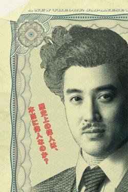 [DVD] 新解釈・日本史