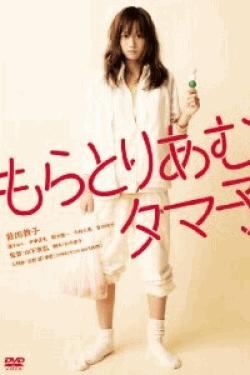 [DVD] もらとりあむタマ子