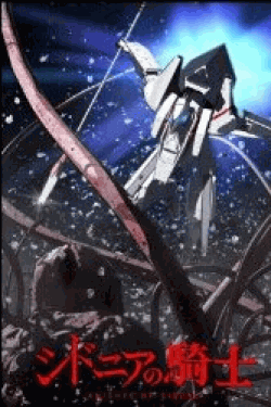 [DVD] シドニアの騎士