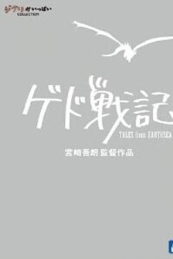 [Blu-ray] ゲド戦記