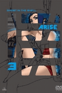 [DVD] 攻殻機動隊ARISE (GHOST IN THE SHELL ARISE) 3
