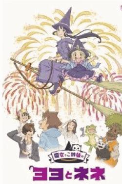 [DVD] 魔女っこ姉妹のヨヨとネネ