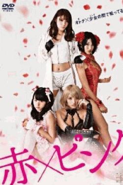 [DVD] 赤×ピンク