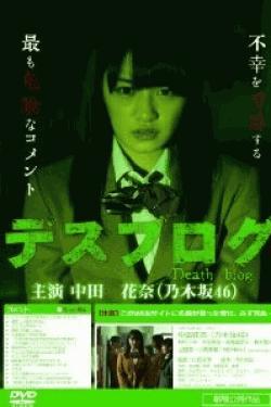 [DVD] デスブログ 劇場版