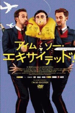 [DVD] アイム・ソー・エキサイテッド!