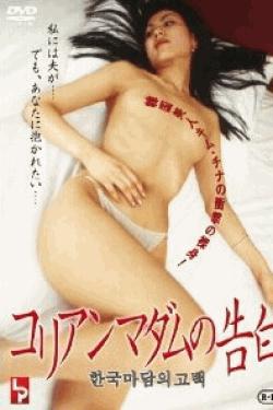 [DVD] コリアンマダムの告白