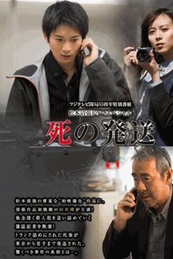 [DVD] 松本清張ドラマスペシャル 死の発送