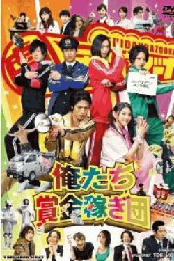 [DVD] 俺たち賞金稼ぎ団