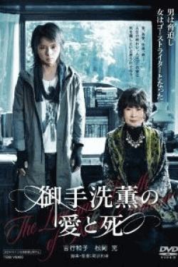 [DVD] 御手洗薫の愛と死