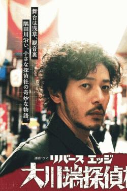[DVD] リバース エッジ 大川端探偵社