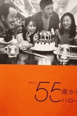 [DVD] 55歳からのハローライフ