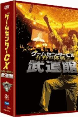 [DVD] ゲームセンターCX 有野の挑戦 in 武道館