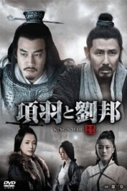 [DVD] 項羽と劉邦 DVD-BOX 第三章