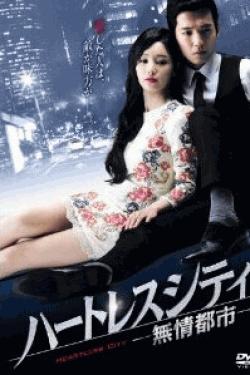 [DVD] ハートレスシティ~無情都市~ DVD-BOX 1+2