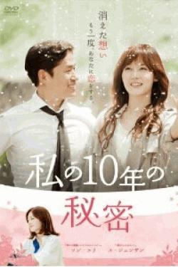 [DVD] 私の10年の秘密 DVD-BOX 1+2