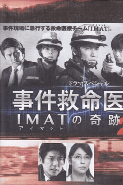 [DVD] 事件救命医2 ~IMATの奇跡~