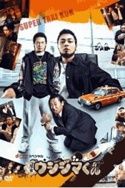 [DVD] 「闇金ウシジマくん」dビデオ powered by BeeTVスペシャル