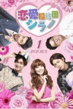 [DVD] 恋愛操作団:シラノ DVD-BOX 1+2