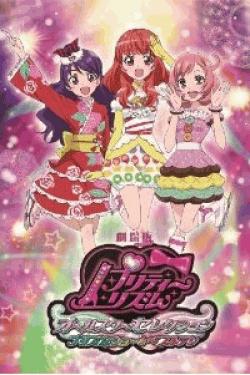 [DVD] 劇場版プリティーリズム・オールスターセレクション プリズムショー☆ベストテン