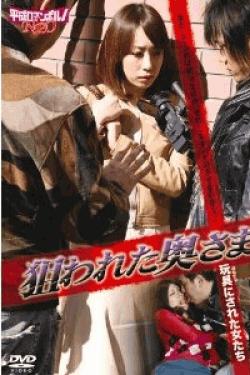[DVD] 狙われた奥さま / 玩具(おもちゃ)にされた女たち