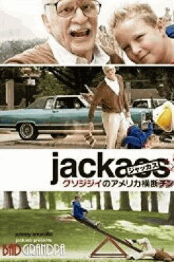 [DVD] ジャッカス/クソジジイのアメリカ横断チン道中