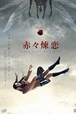 [DVD] 赤々煉恋