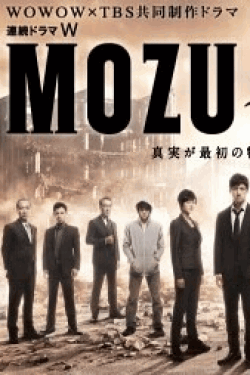 [DVD] MOZU Season2 ~幻の翼~